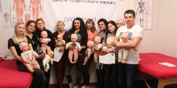 Курсы детского массажа Харьков
